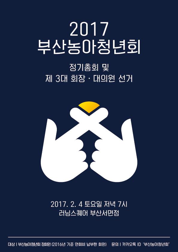 170103_부산농아청년회_정기총회_포스터.jpg