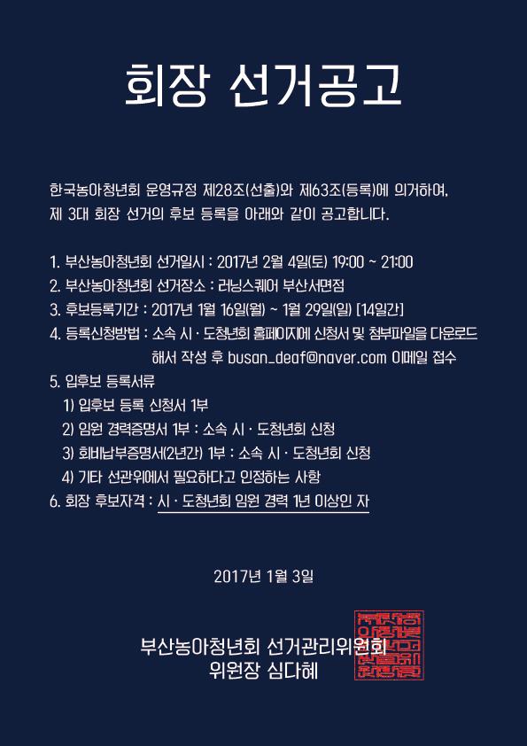 170103_부산농아청년회_정기총회_회장선거공고.jpg