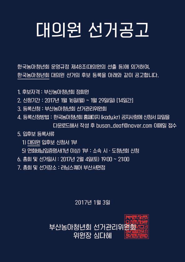 170103_부산농아청년회_정기총회_대의원선거공고.jpg