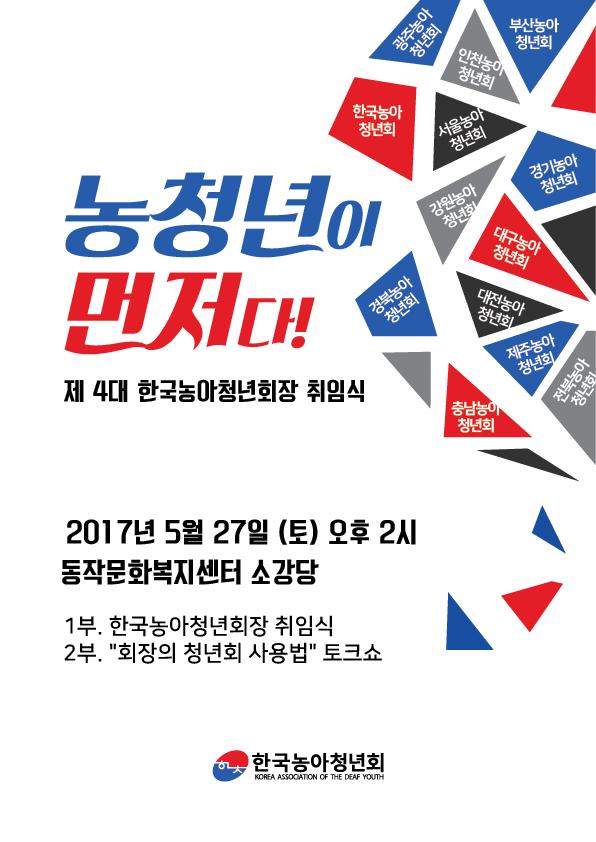 한국농아청년회장 취임식 포스터 웹용-01.jpg